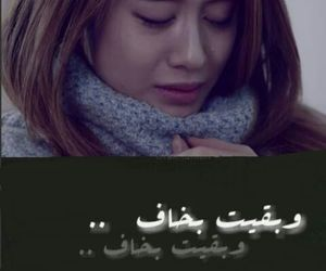 arabic, k-pop, and words image