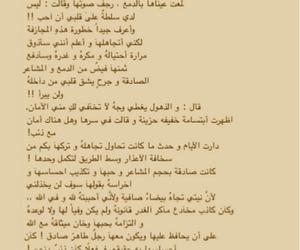 girl, كلمات, and حكاية image