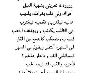 عربي and فيروز image