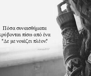 greek, αγαπη, and στιχακια image
