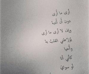 عربي, شعر, and محمود درويش image