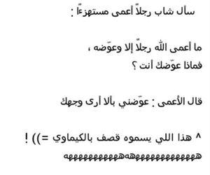 مضحك, احمق, and اعمى image