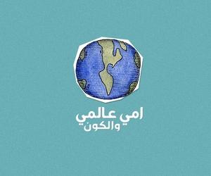 عربي, arabic, and mom image