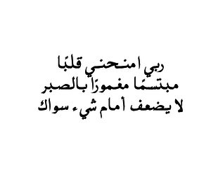 دعاء, arabic, and عربي image