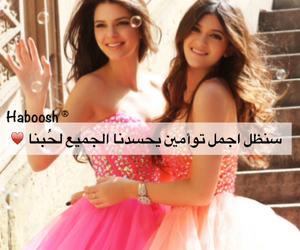 حب, توأمي, and بنات image