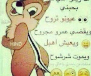 arabic, صور, and hhhhhhhhh image