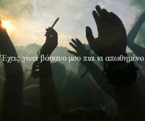 greek quote, Νικηφόρος, and love image
