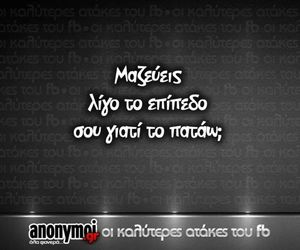black and white, greek quotes, and Πατος image
