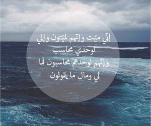 arabic, words, and sea image