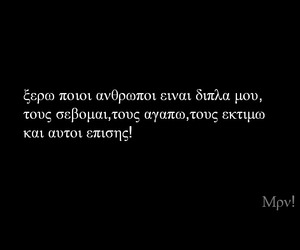 greek quotes and Μρν! image