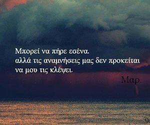 greek, greek quotes, and memories image