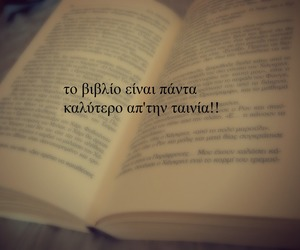 hp, greek quotes, and ταινία image
