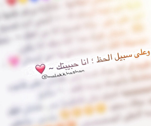 arabic, عربي, and عشق image