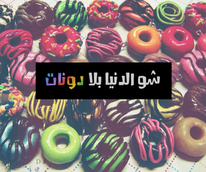 arabic, donuts, and عربي image