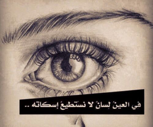 eyes, words, and love image