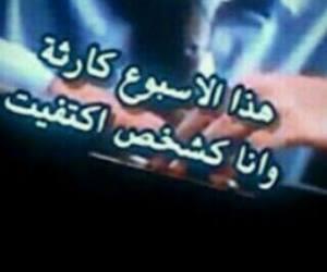 عربي and كارثة image