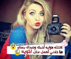 arabic, حب, and أحبك image
