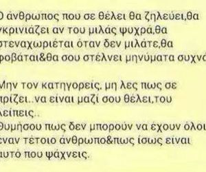 greek, greek qoutes, and love image