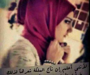 حجاب and تاج image