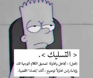 عربي and تسليك image