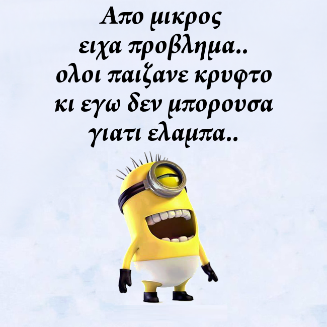 Image about greek quotes in minions by stama.s.♥
