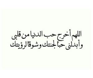 arabic, عربي, and islamic image