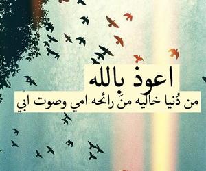 arabic, dad, and islamic image