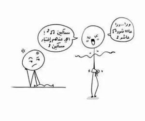arabic, lool, and دراسة image