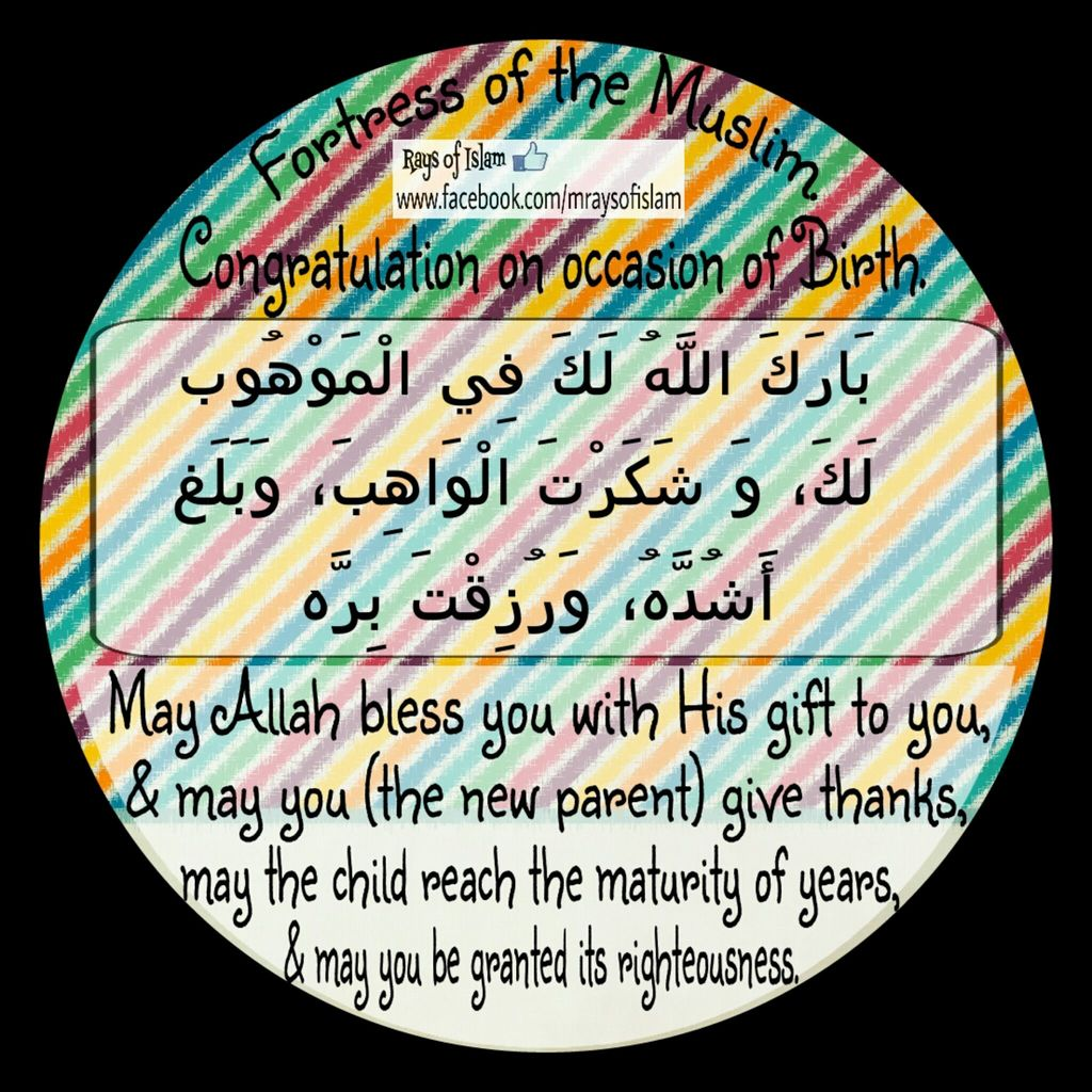 dua 4 new parents uploaded by rays of islam