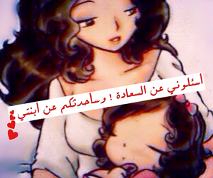 حب, تصاميم, and بنتي image
