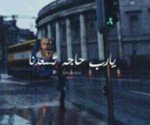 عربي, يارب, and كلمات image