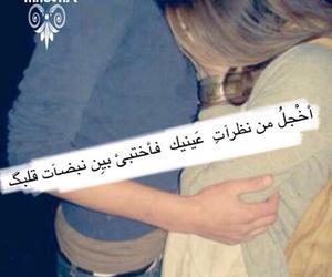حب, نبض, and عيونك image