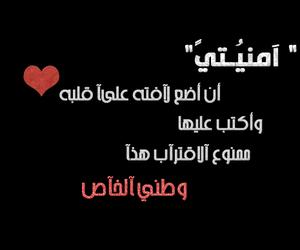 عربي, حبي, and احبك image