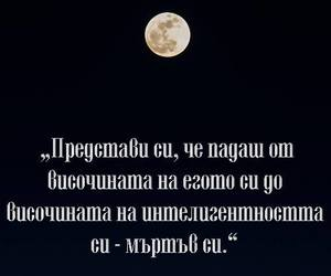 bulgaria, moon, and quote image