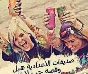 بنات, صديقات, and صديقات الإعدادية image