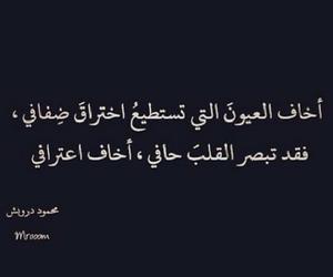 arabic, حزن, and محمود درويش image
