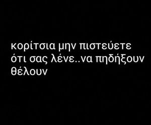 greek, boys, and quotes image