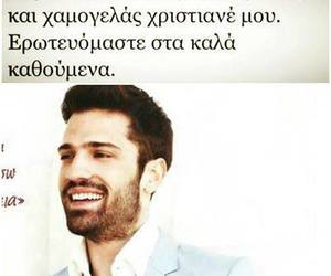 greek, handsome, and quotes image