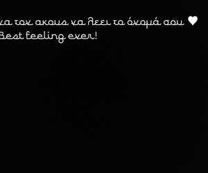 best feelings, greek quotes, and Ελληνικά image