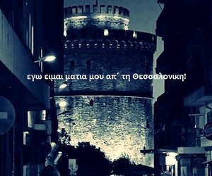 thessaloniki and greek quotes image