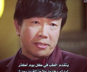 korea, quotes, and عربي image