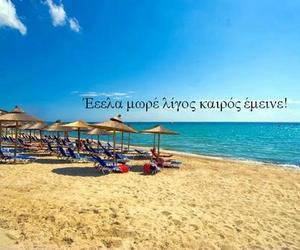 beach, quotes, and greek quotes image