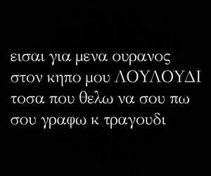 greek quotes, Ελληνικά, and μαντιναδες image