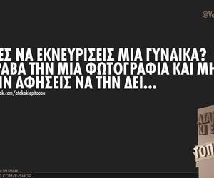 foto, greek, and quotes image