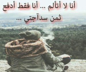 الم and مشاعر حائره image