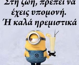 life and minions image