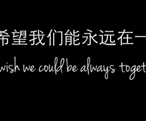 always, chinese, and together image