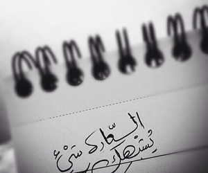 arabic, quotes, and عربي image