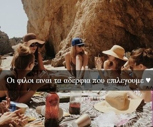 bff, greek quotes, and Ελληνικά image