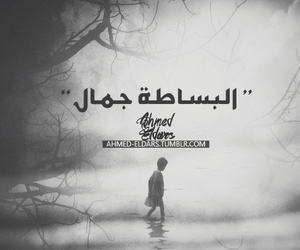 arabic and black and white image